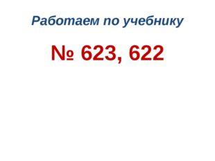 Работаем по учебнику № 623, 622