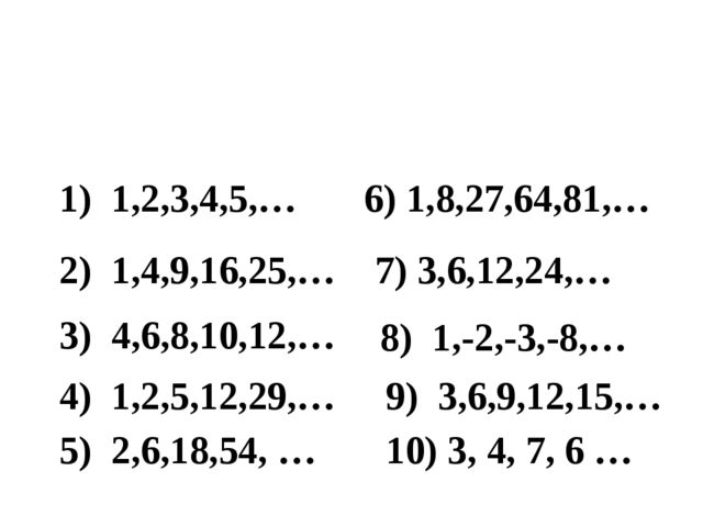 1) 1,2,3,4,5,… 2) 1,4,9,16,25,… 3) 4,6,8,10,12,… 4) 1,2,5,12,29,… 5) 2,6,18,5...