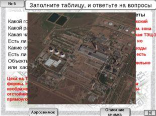 № 5 Заполните таблицу, и ответьте на вопросы Волжский Пром. зона Волжская ТЭЦ