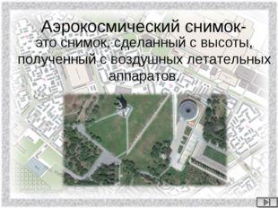 Аэрокосмический снимок- это снимок, сделанный с высоты, полученный с воздушны