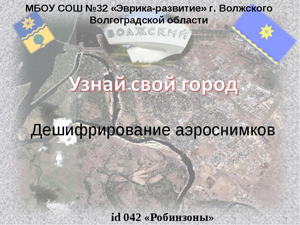 МБОУ СОШ №32 «Эврика-развитие» г. Волжского Волгоградской области id 042 «Роб...