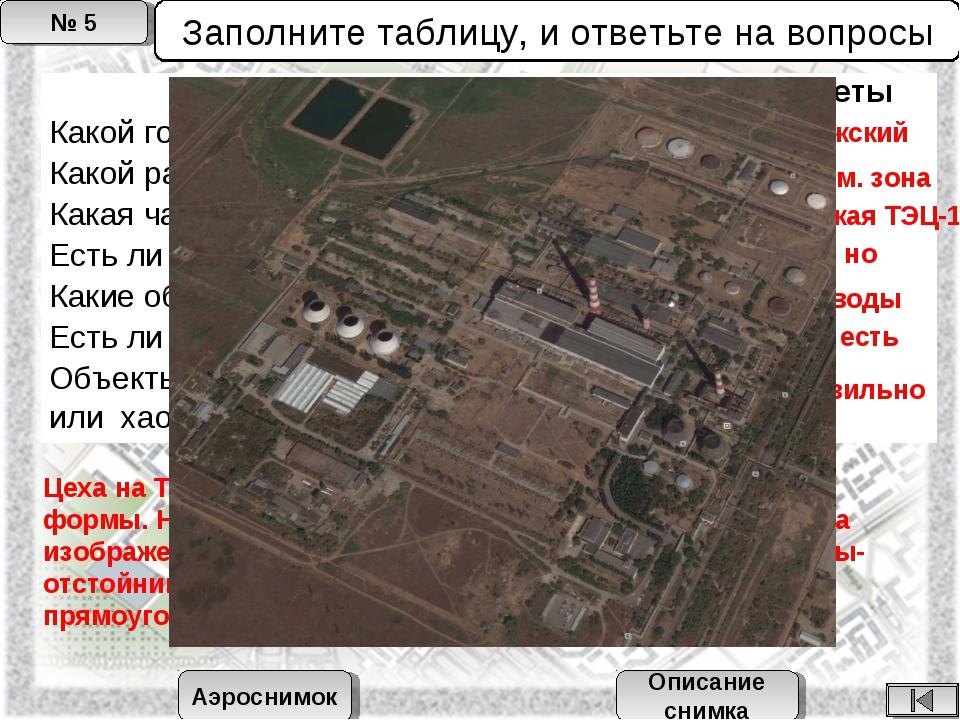 № 5 Заполните таблицу, и ответьте на вопросы Волжский Пром. зона Волжская ТЭЦ...