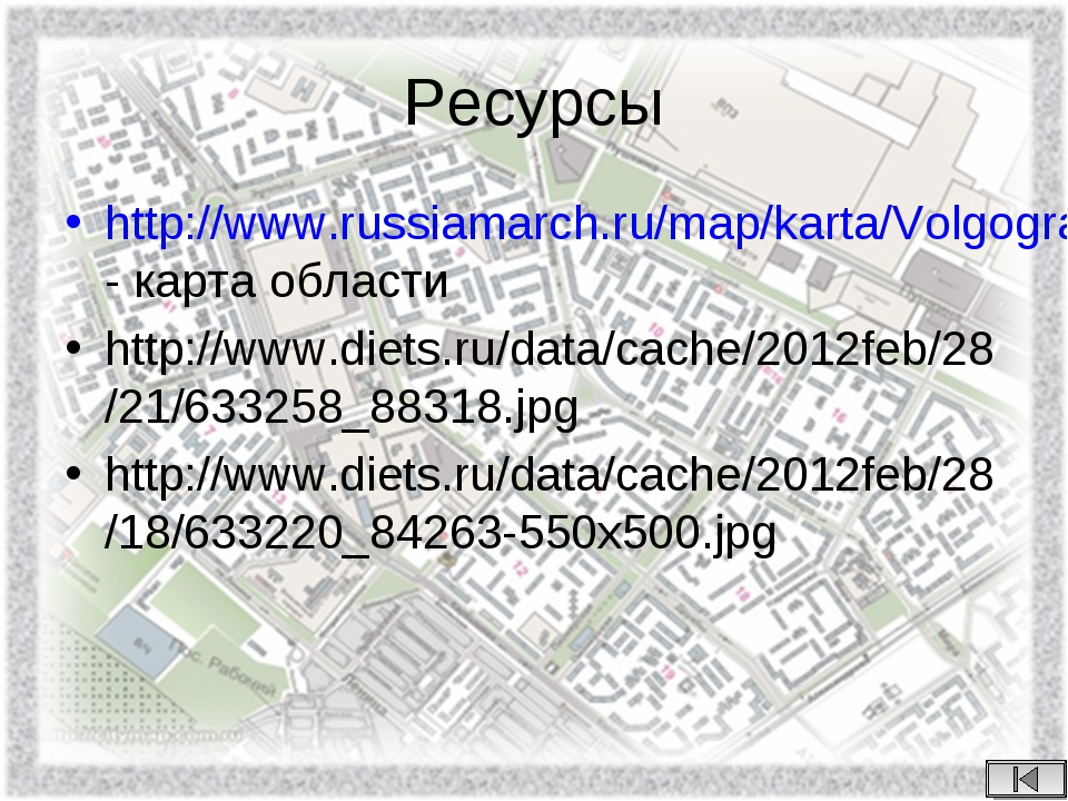 Ресурсы http://www.russiamarch.ru/map/karta/Volgogradskaya_Obl.jpg- карта обл...