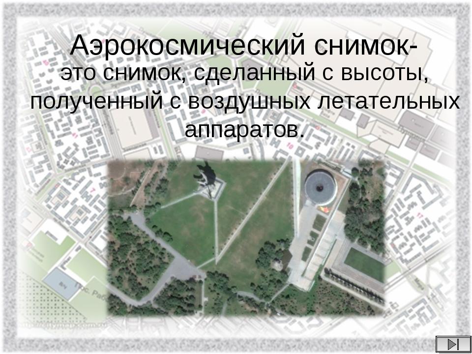 Аэрокосмический снимок- это снимок, сделанный с высоты, полученный с воздушны...