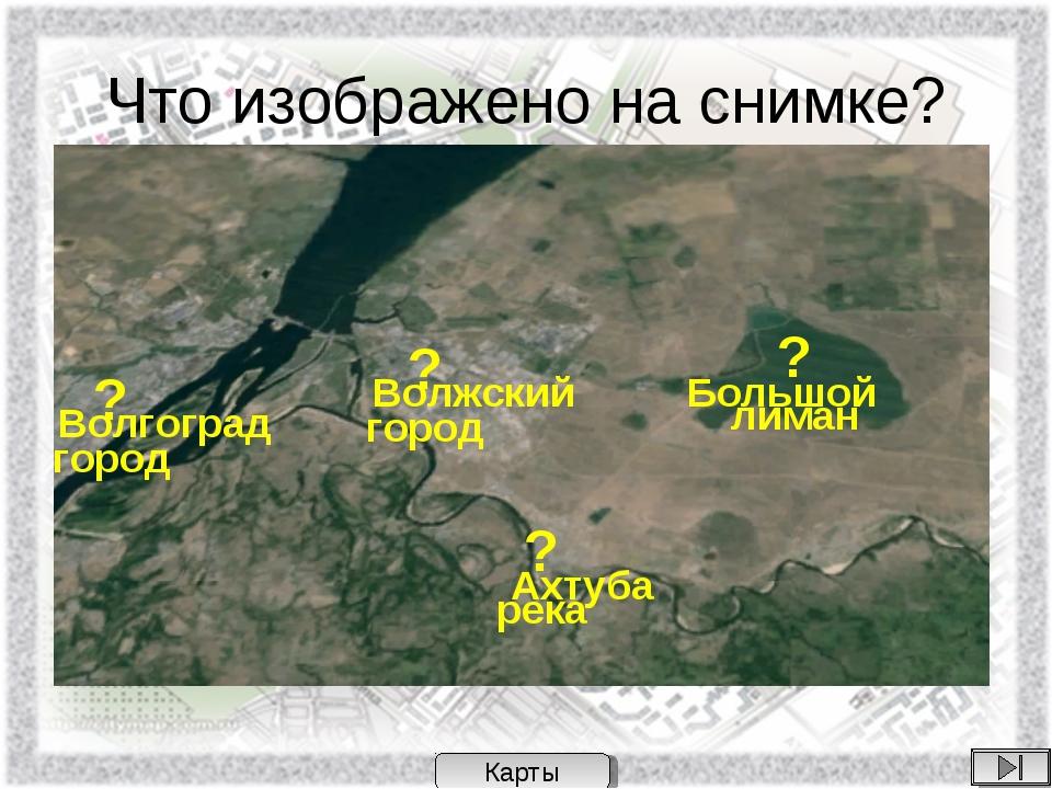 Что изображено на снимке? ? река Ахтуба ? лиман Большой ? город Волжский ? го...