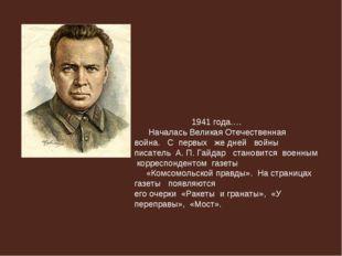 1941 года…. Началась Великая Отечественная война. С первых же дней войны пис