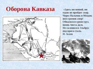Оборона Кавказа «Здесь ни пеший, ни ездок не пройдет скор. Через Нальчик и М