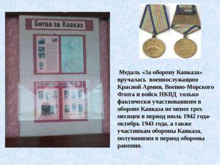 Медаль «За оборону Кавказа» вручалась военнослужащим Красной Армии, Военно-М