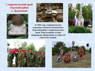 Ставропольский край Курский район х. Дыдымкин В 1994 году ставропольские кур