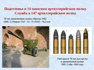 Унитарные 76-мм выстрелы к дивизионной пушке ЗИС-3 обр. 1942 года 76-мм диви