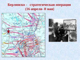 Берлинско - стратегическая операция (16 апреля- 8 мая)