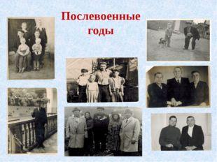 Послевоенные годы