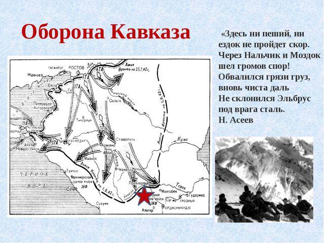 Оборона Кавказа «Здесь ни пеший, ни ездок не пройдет скор. Через Нальчик и М...