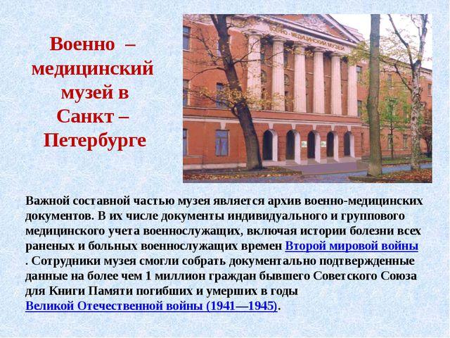 Важной составной частью музея является архив военно-медицинских документов. В...