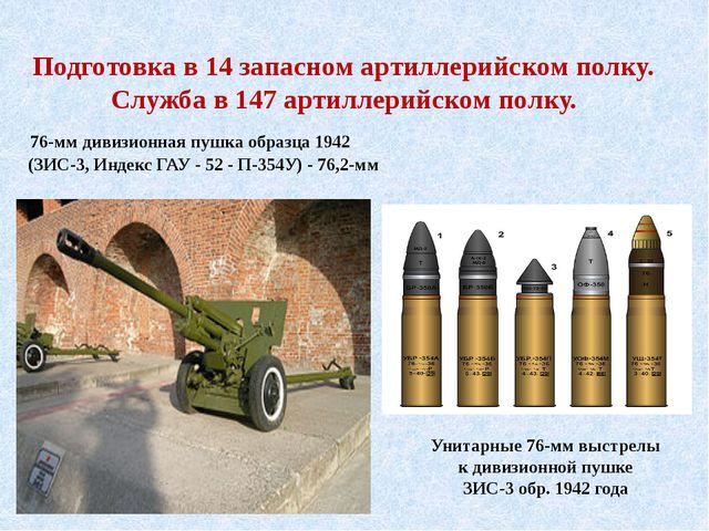 Унитарные 76-мм выстрелы к дивизионной пушке ЗИС-3 обр. 1942 года 76-мм диви...