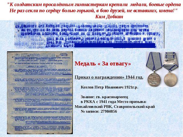 Медаль « За отвагу» Приказ о награждении» 1944 год. Козлов Петр Иванович1921...