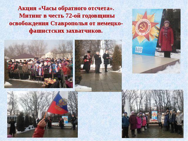 Акция «Часы обратного отсчета». Митинг в честь 72-ой годовщины освобождения С...