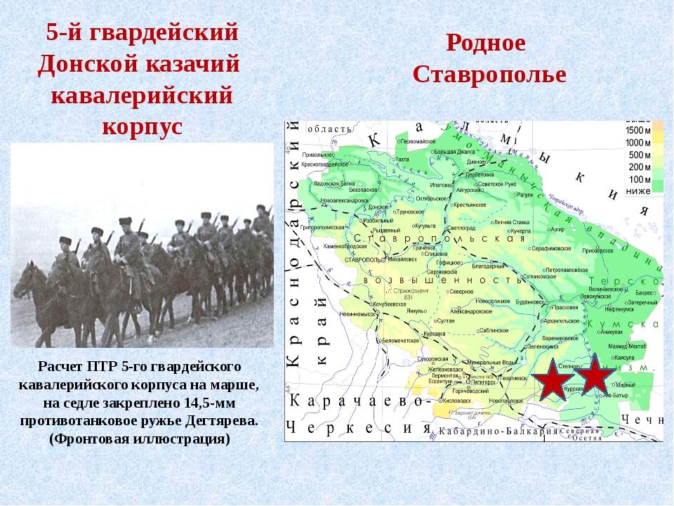 Расчет ПТР 5-го гвардейского кавалерийского корпуса на марше, на седле закре...