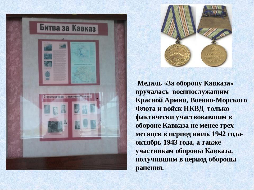 Медаль «За оборону Кавказа» вручалась военнослужащим Красной Армии, Военно-М...