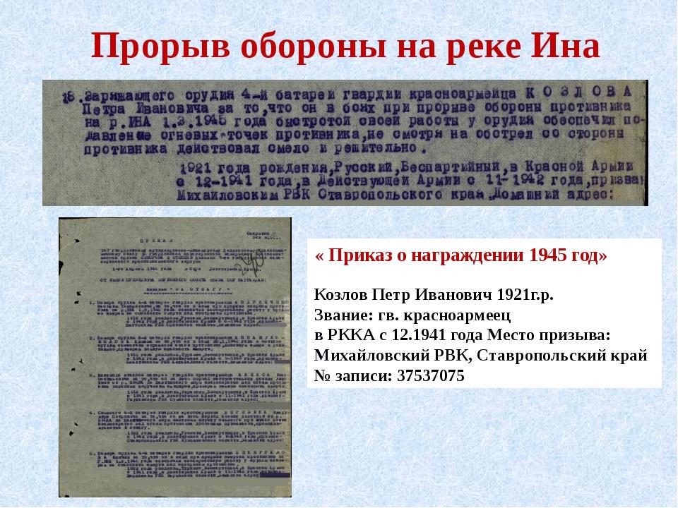 « Приказ о награждении 1945 год» Козлов Петр Иванович1921г.р. Звание: гв. кр...