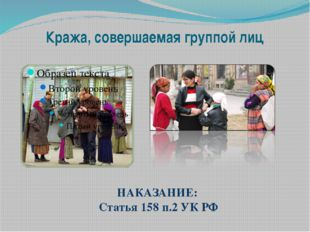 Кража, совершаемая группой лиц НАКАЗАНИЕ: Статья 158 п.2 УК РФ