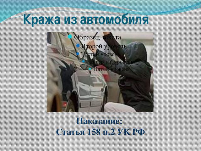 Кража из автомобиля Наказание: Статья 158 п.2 УК РФ