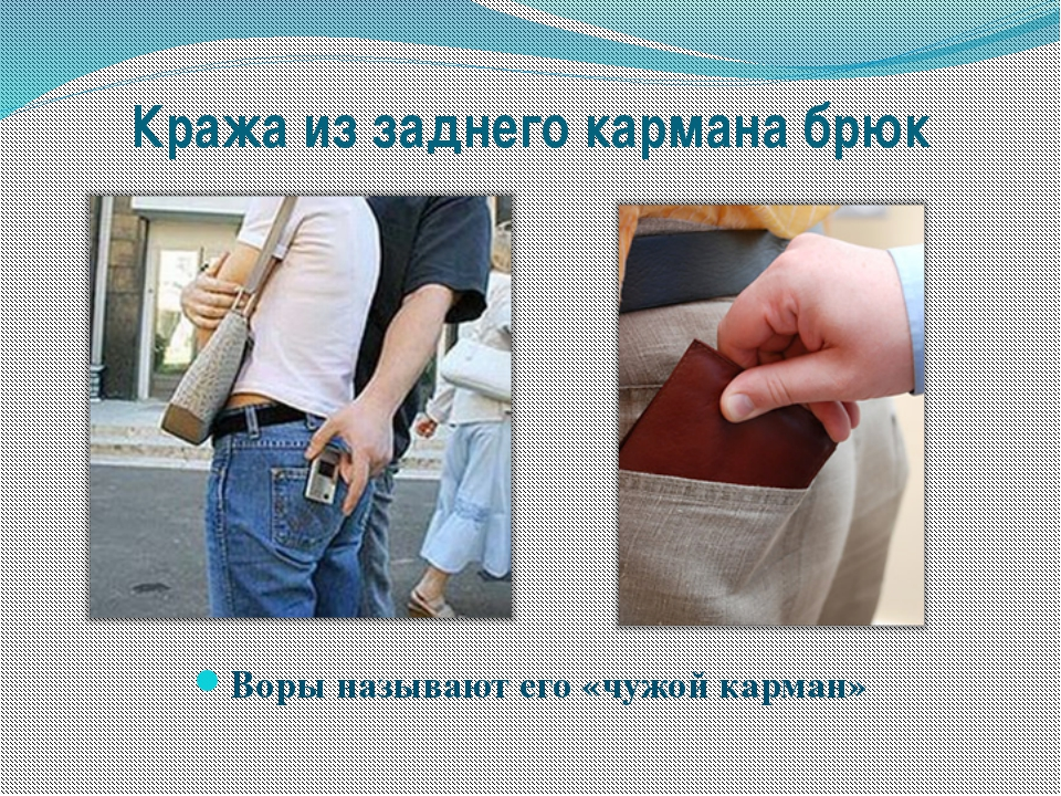 Кража из заднего кармана брюк Воры называют его «чужой карман»