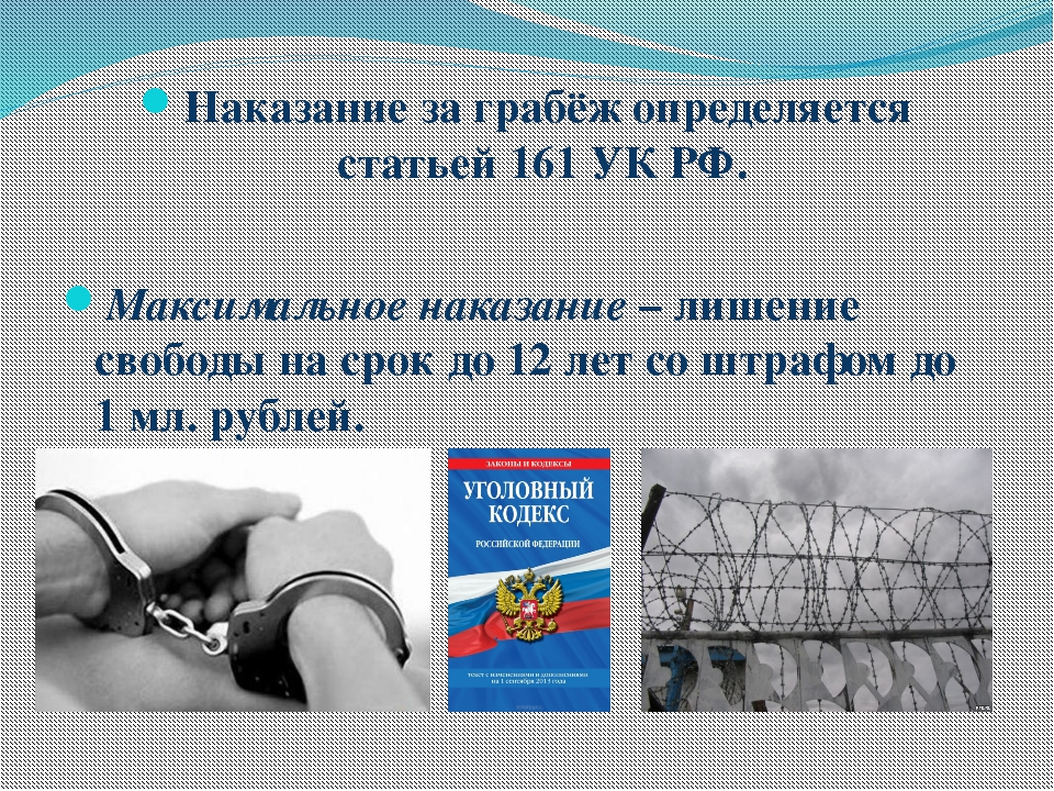 Наказание за грабёж определяется статьей 161 УК РФ. Максимальное наказание –...
