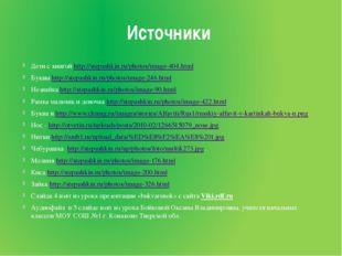 Источники Дети с книгой http://stepashkin.ru/photos/image-404.html Буквы http