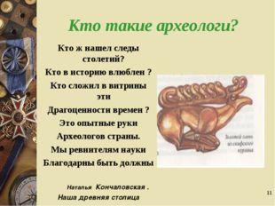* Кто ж нашел следы столетий? Кто в историю влюблен ? Кто сложил в витрины эт