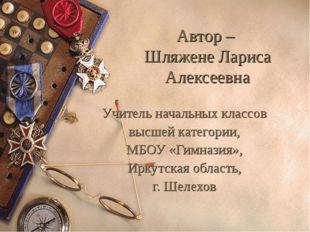 Учитель начальных классов высшей категории, МБОУ «Гимназия», Иркутская област