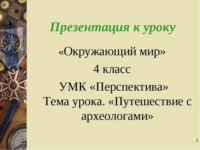 * Презентация к уроку «Окружающий мир» 4 класс УМК «Перспектива» Тема урока....