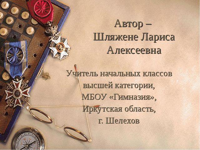 Учитель начальных классов высшей категории, МБОУ «Гимназия», Иркутская област...
