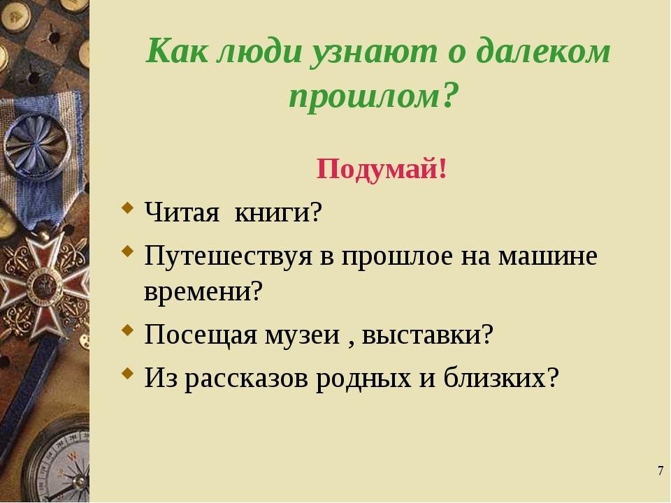 * Как люди узнают о далеком прошлом? Подумай! Читая книги? Путешествуя в прош...