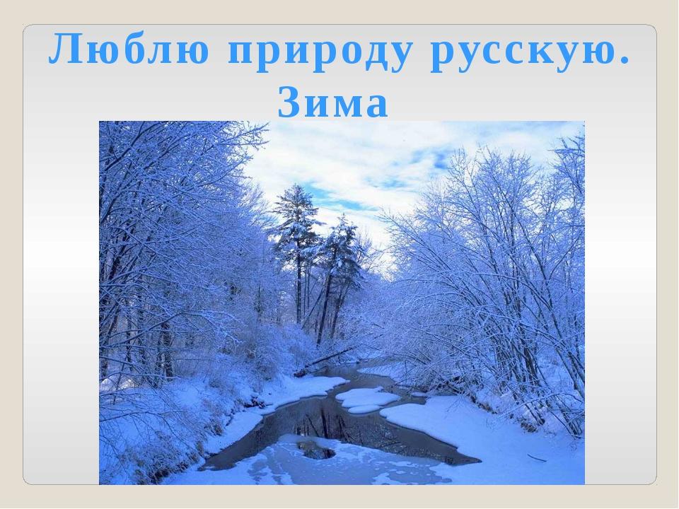 Люблю природу русскую. Зима