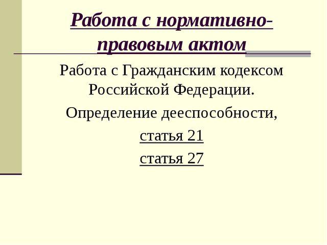 Работа с нормативно-правовым актом Работа с Гражданским кодексом Российской...