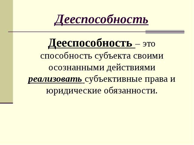 Дееспособность Дееспособность – это способность субъекта своими осознанными д...