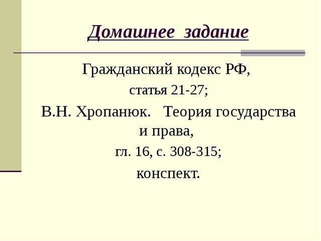 Домашнее задание Гражданский кодекс РФ, статья 21-27; В.Н. Хропанюк. Теория г...