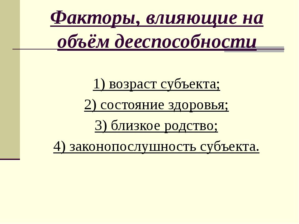 Факторы, влияющие на объём дееспособности 1) возраст субъекта; 2) состояние з...