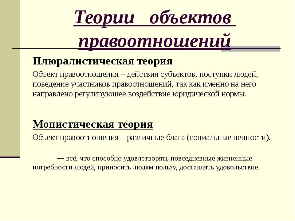 Теории объектов правоотношений Плюралистическая теория Объект правоотношения...