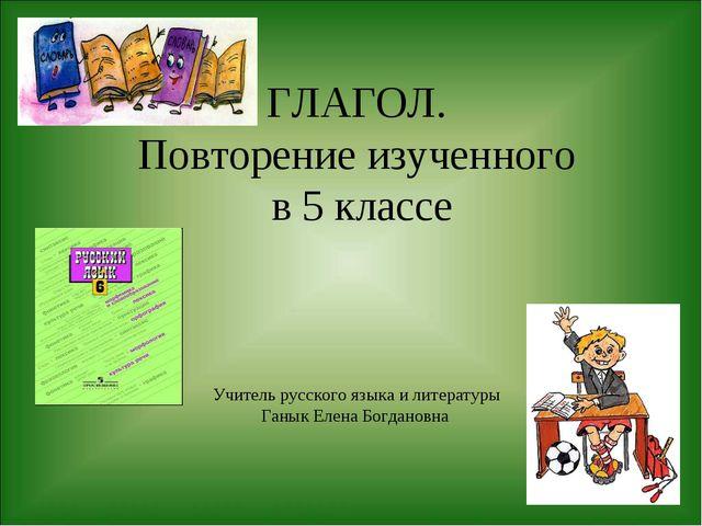 ГЛАГОЛ. Повторение изученного в 5 классе Учитель русского языка и литературы...