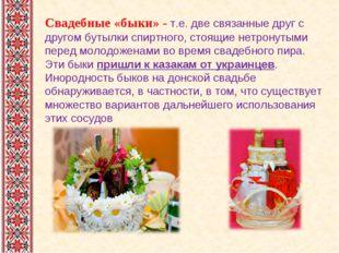 Свадебные «быки» - т.е. две связанные друг с другом бутылки спиртного, стоящи