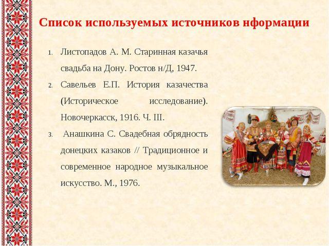 Список используемых источников нформации Листопадов A. M. Старинная казачья...
