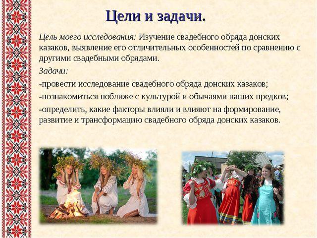 Цель моего исследования: Изучение свадебного обряда донских казаков, выявлени...