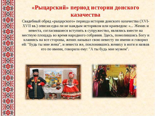 «Рыцарский» период истории донского казачества Свадебный обряд «рыцарского» п...