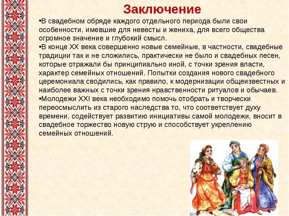 Заключение В свадебном обряде каждого отдельного периода были свои особенност...