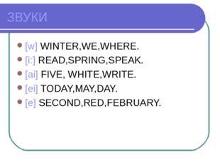 ЗВУКИ [w] WINTER,WE,WHERE. [i:] READ,SPRING,SPEAK. [ai] FIVE, WHITE,WRITE. [e