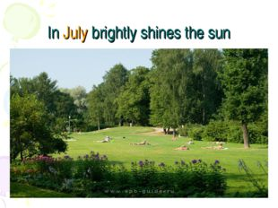 In July brightly shines the sun