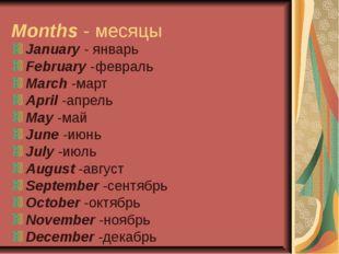 Months - месяцы January - январь February -февраль March -март April -апрель