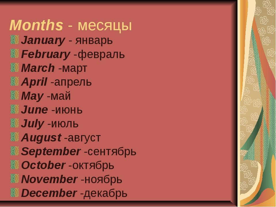 Months - месяцы January - январь February -февраль March -март April -апрель...